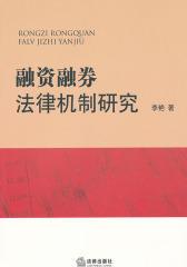 融资融券法律机制研究