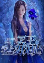 绝色妖娆:冥王爱上阴阳师