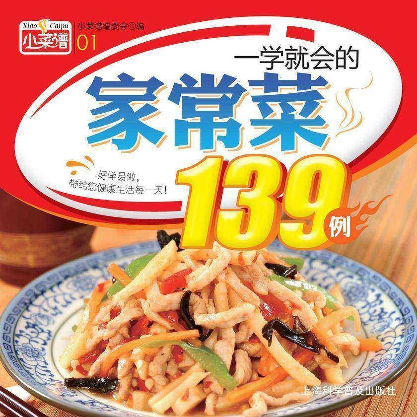 一学就会的家常菜139例
