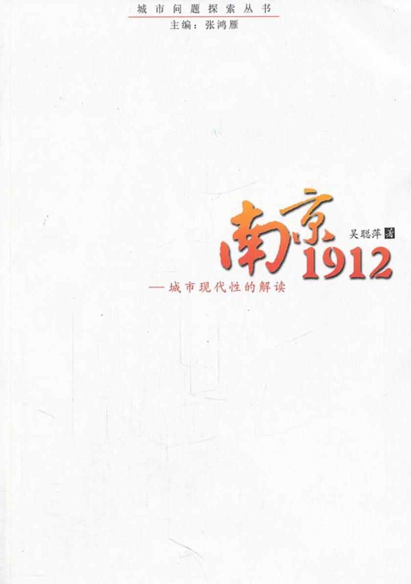 南京1912:城市现代性解读(仅适用PC阅读)