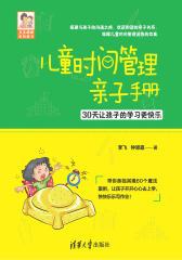 儿童时间管理亲子手册:30天让孩子的学习更快乐