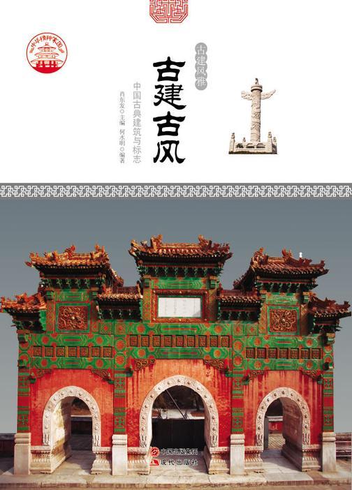 古建古风:中国古典建筑与标志