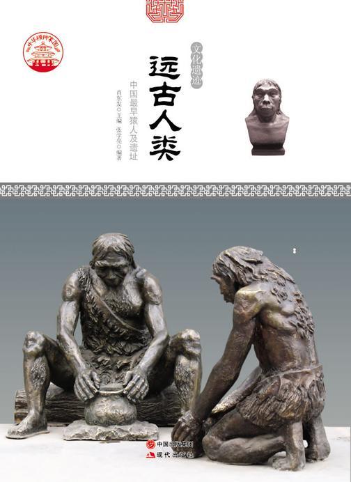 远古人类:中国最早猿人及遗址
