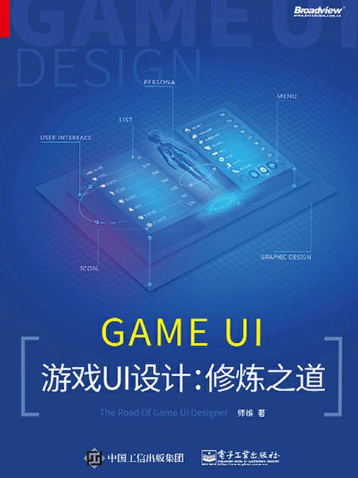 游戏UI设计:修炼之道