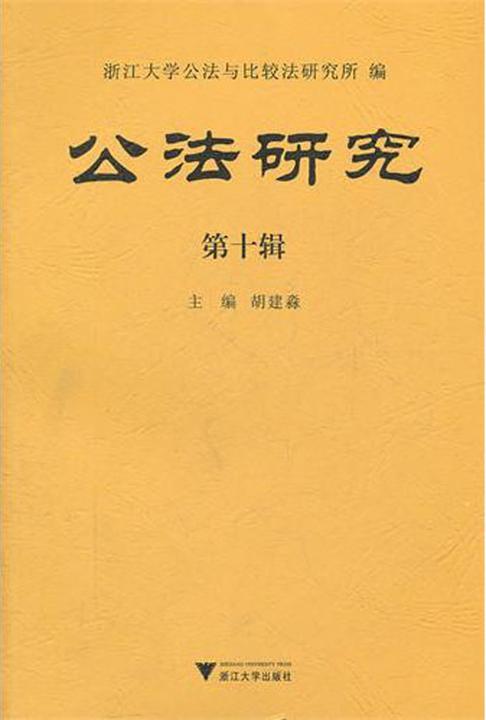 公法研究·第十辑