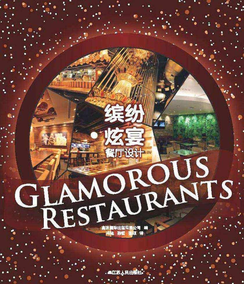 缤纷炫宴:餐厅设计(仅适用PC阅读)