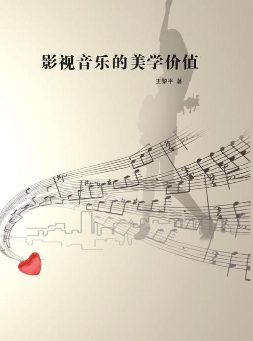 影视音乐的美学价值
