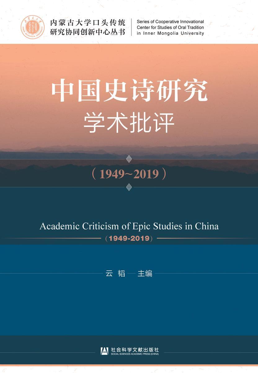 中国史诗研究学术批评(1949~2019)(内蒙古大学口头传统研究协同创新中心丛书)