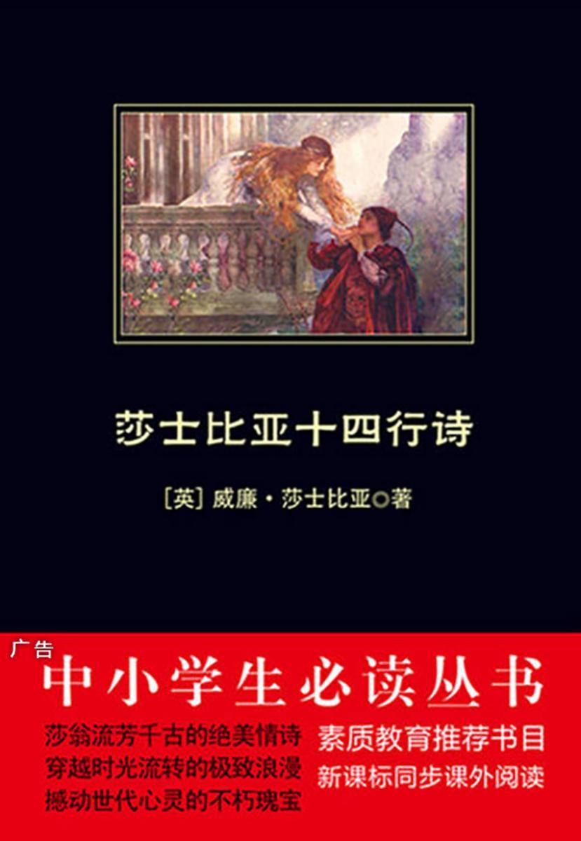 莎士比亚十四行诗(中小学生必读丛书)