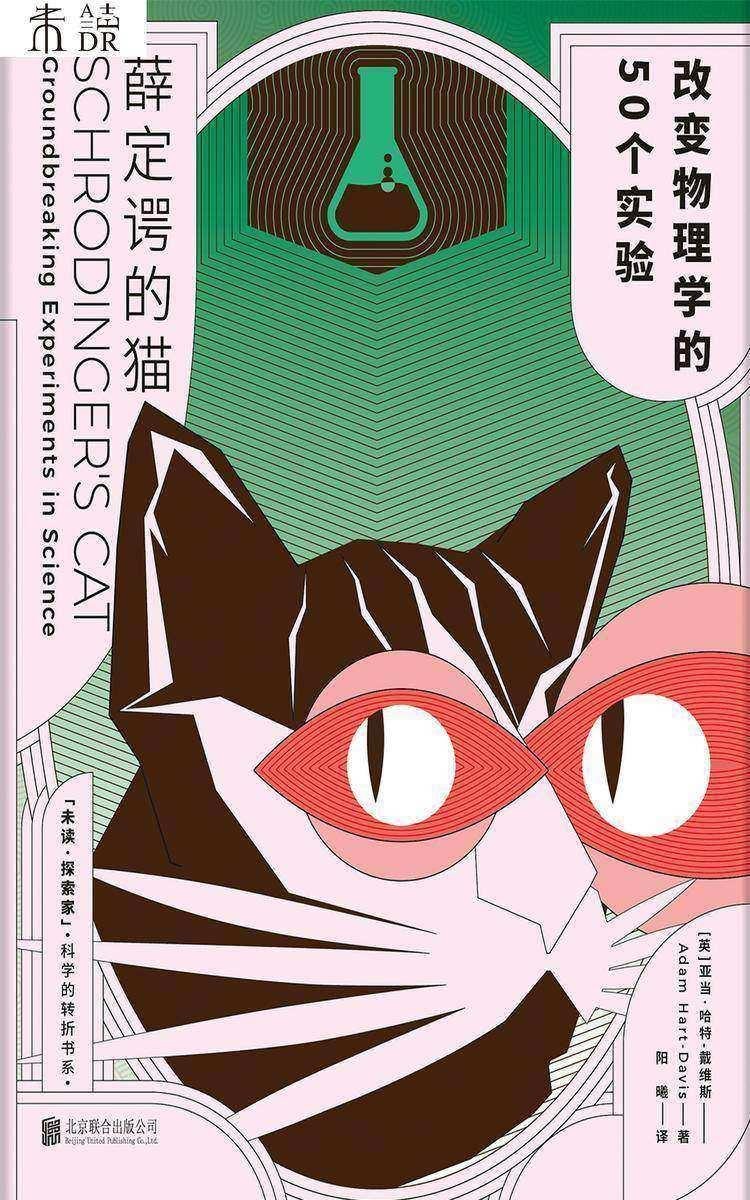 薛定谔的猫:改变物理学的50个实验
