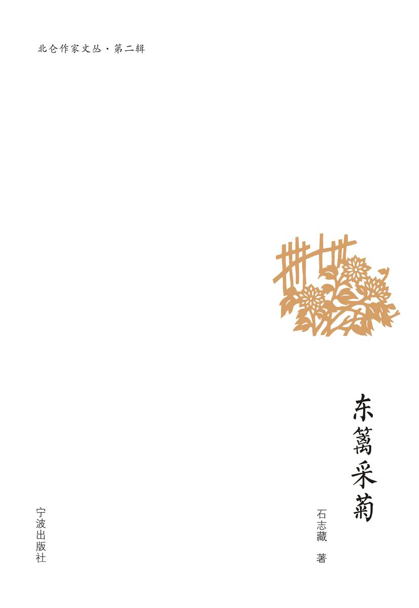 东篱采菊(仅适用PC阅读)
