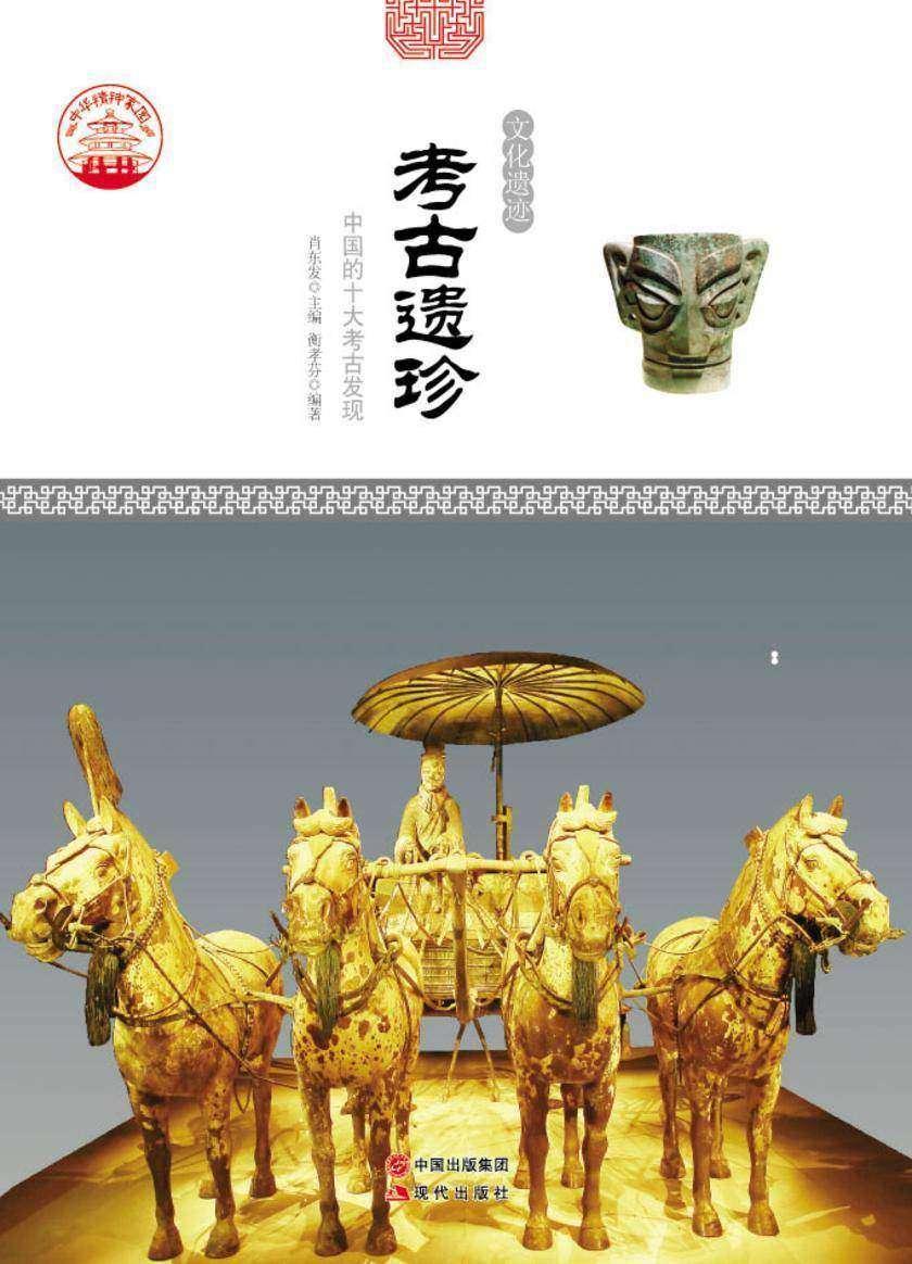 考古遗珍:中国的十大考古发现