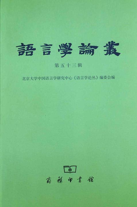 语言学论丛(第53辑)