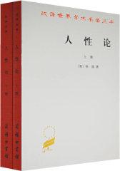 人性论(全两册)(试读本)