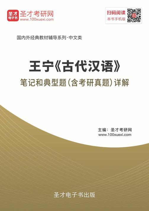 王宁《古代汉语》笔记和典型题(含考研真题)详解
