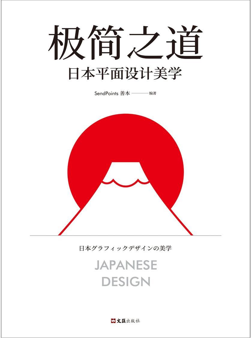 极简之道:日本平面设计美学(去掉一切无效信息,这就是日式极简的奥秘!直击本质,毫无废话,一本书说透日式极简七十年!)