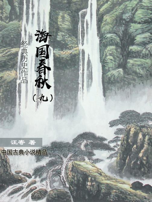 好看的历史小说:海国春秋(九)