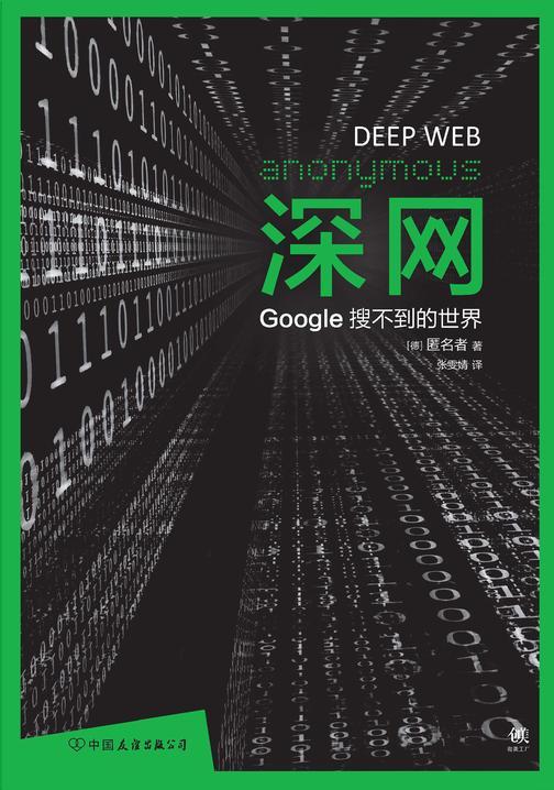 深网:Google搜不到的世界(揭秘互联网黑暗的隐秘世界,斯诺登、阿桑奇、维基解密为你敲起信息安全警钟!深网有多深,欲望就有多扭曲!BBC同名纪录片!)