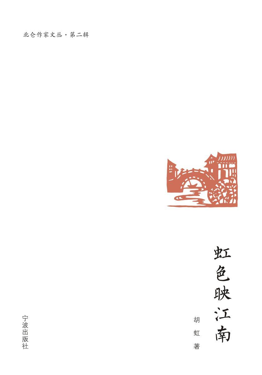 虹色映江南(仅适用PC阅读)