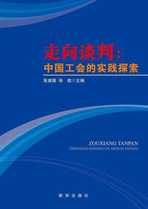 走向谈判:中国工会的实践探索