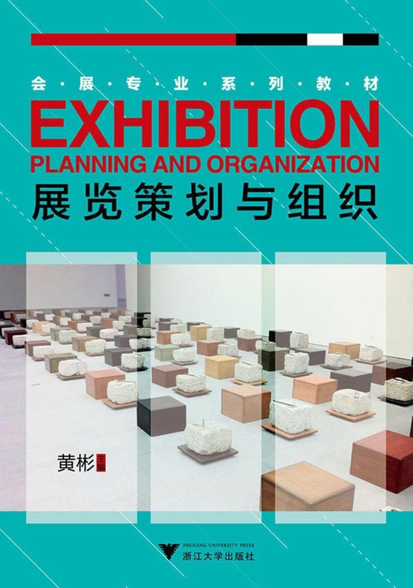 展览策划与组织