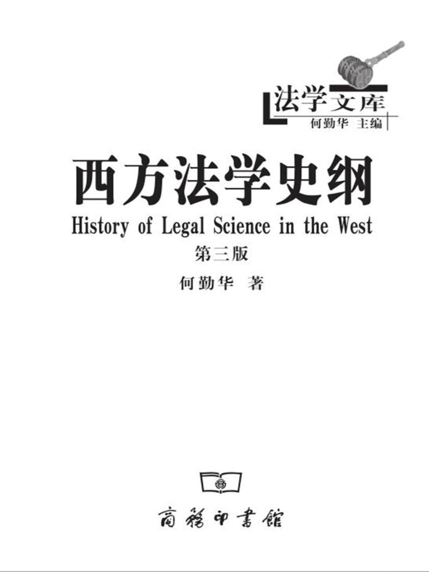西方法学史纲 第三版(法学文库)