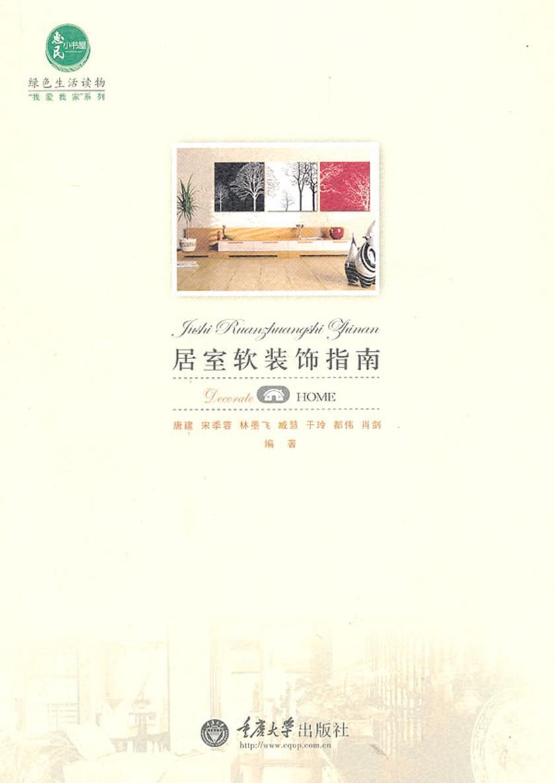 居室软装饰指南