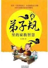 《弟子规》里的家教智慧(国学启蒙教育读本经典解读,让你的孩子成为优雅小贵族!)(试读本)