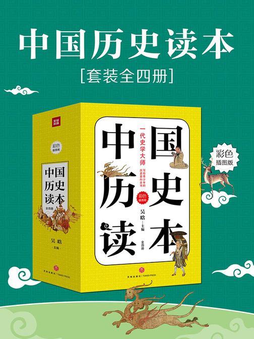 中国历史读本(全四册)