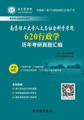 [3D电子书]圣才学习网·南京理工大学人文与社会科学学院620行政学历年考研真题汇编(仅适用PC阅读)