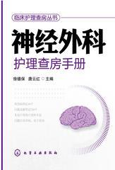神经外科护理查房手册