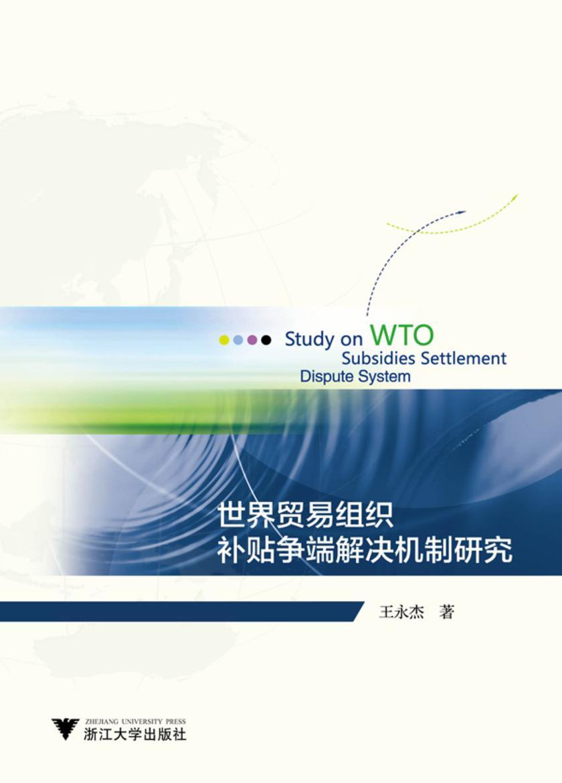 世界贸易组织补贴争端解决机制研究(仅适用PC阅读)