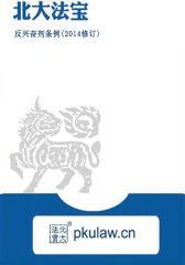 反兴奋剂条例(2014修订)