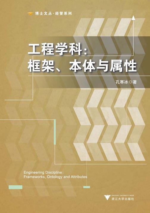 工程学科:框架、本体与属性