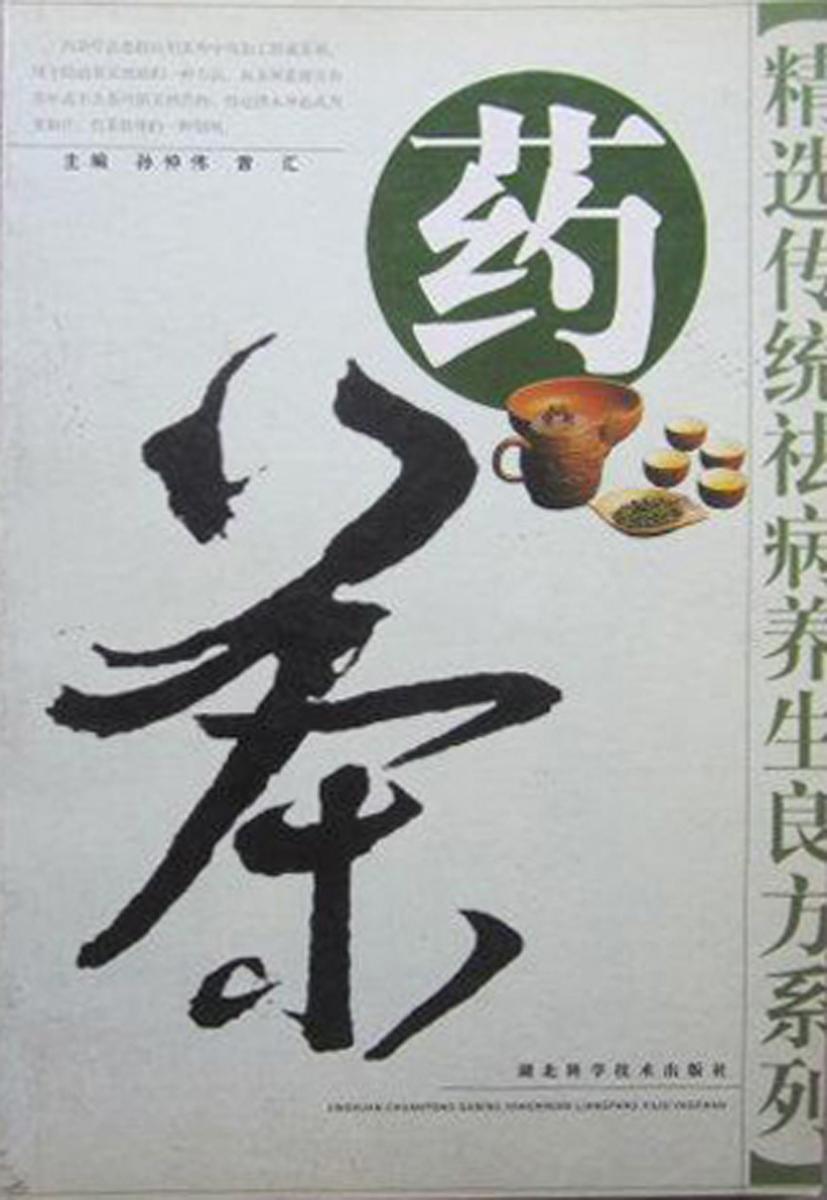 精选传统祛病养生良方系列 药茶