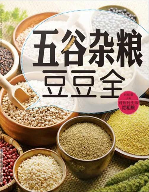 五谷杂粮豆豆全