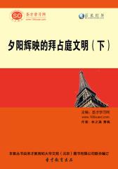[3D电子书]圣才学习网·话说世界:夕阳辉映的拜占庭文明(下)(仅适用PC阅读)
