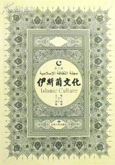 伊斯兰文化(第二辑)
