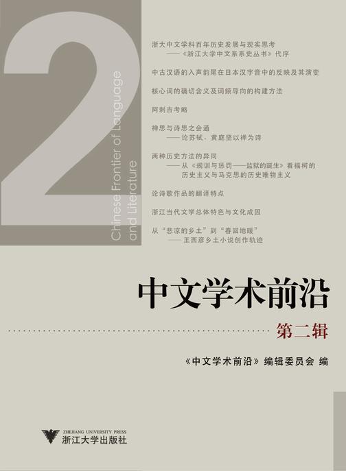 中文学术前沿(第二辑)