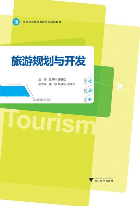 旅游规划与开发