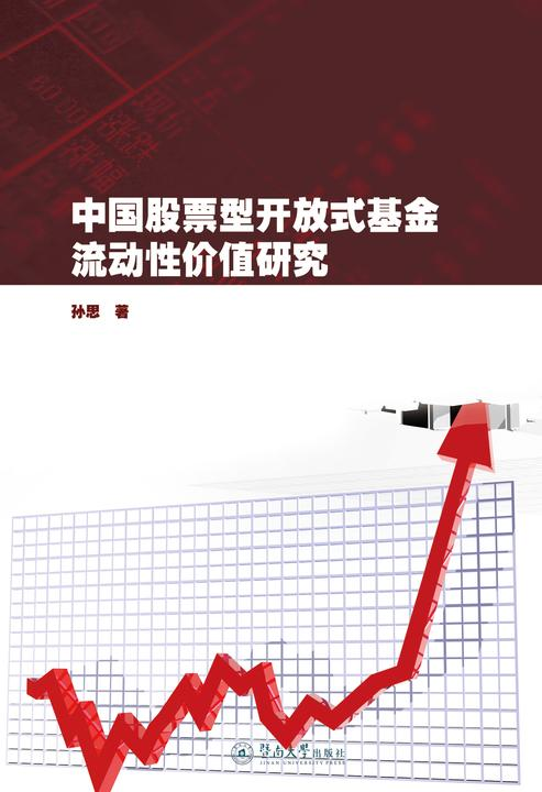 中国股票型开发式基金流动性价值研究