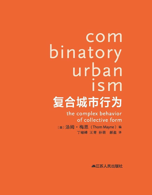 复合城市行为(仅适用PC阅读)