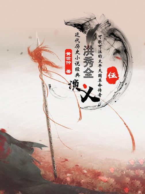 经典历史小说:洪秀全演义(五)