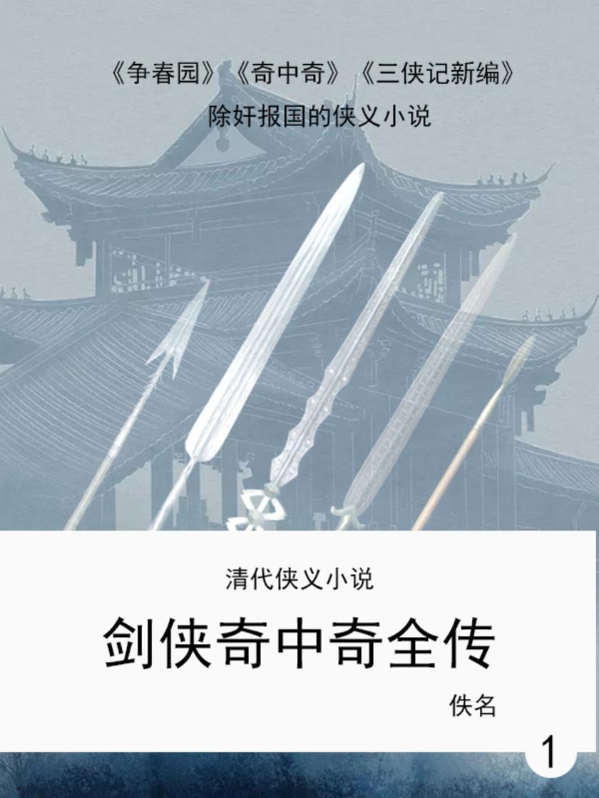 清代侠义小说·剑侠奇中奇全传(1)