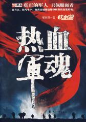 热血军魂:铁剑篇(试读本)