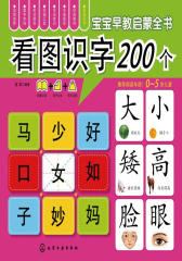 宝宝早教启蒙全书:看图识字200个(0-5岁)