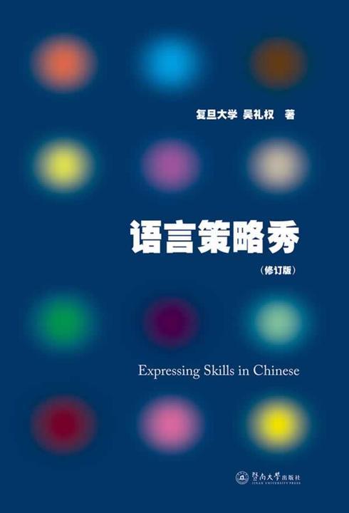 语言策略秀(修订版)