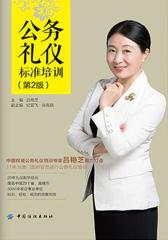 公务礼仪标准培训(第2版)