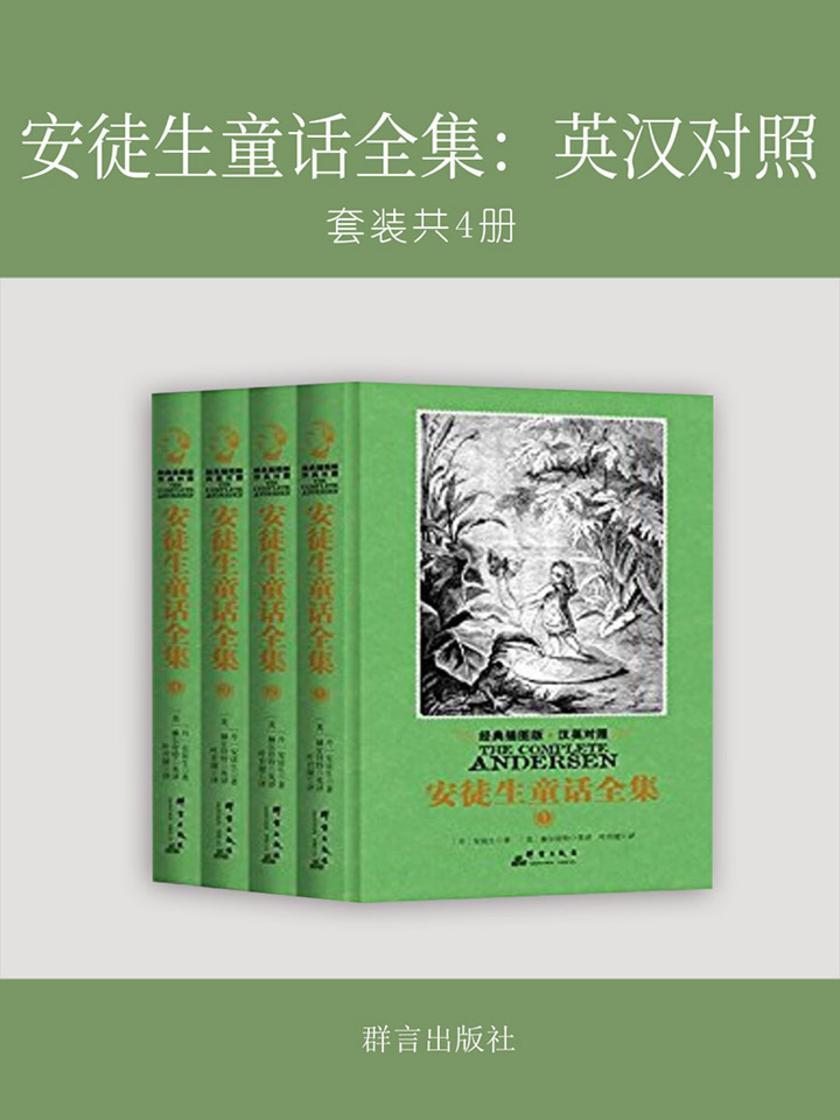 安徒生童话全集:英汉对照(套装共4册)