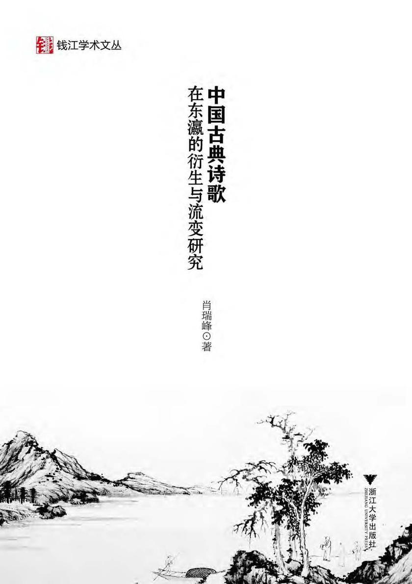 中国古典诗歌在东瀛的衍生与流变研究